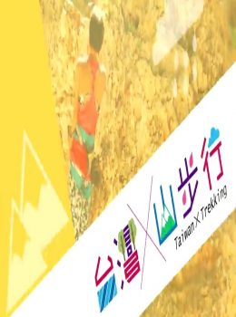 Taiwan x Trekking – 台灣山步行 – Episode 07