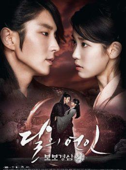 Moon Lovers – Scarlet Heart: Ryeo (Cantonese) – 月之戀人-步步驚心:麗 – Episode 11