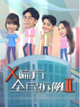 Homemade Therapy (Sr.2) – X偏方 全民拆解II – Episode 02