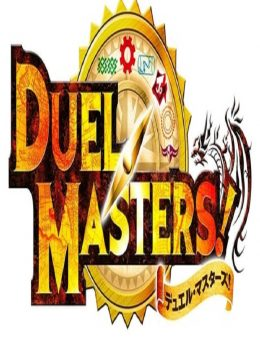 Duel Masters 2018 Series – 決鬥大師2018