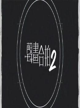 Sound and Vision S2 – 聲畫合拍 2