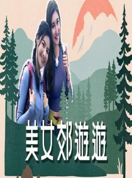 Mountain Girl – 美女郊遊遊