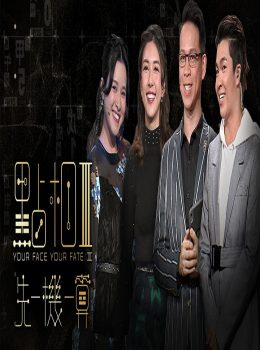 Your Face Your fate III – 點相 III 先機算