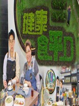 Good Cheap Eats 9 – 健康食平D (2020)
