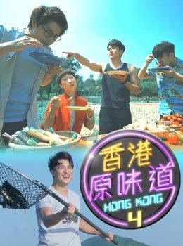 Homegrown Flavours (Sr.4) – 香港原味道 S4