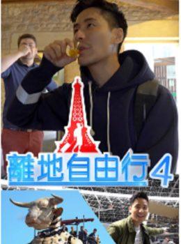 Inspiring Journeys Sr.4 – 離地自由行 (Sr.4)