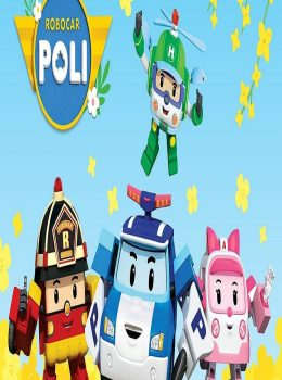 Robocar Poli S4 – 救援小英雄珀利 4