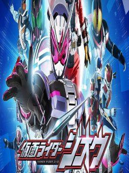 Kamen Rider Zi-O – 幪面超人時王 – Episode 17