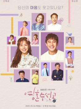 Fix You – 영혼수선공 (English subtitles) – Episode 17-18