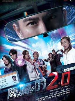 The Exorcist's 2nd Meter – 降魔的2.0 – Episode 25