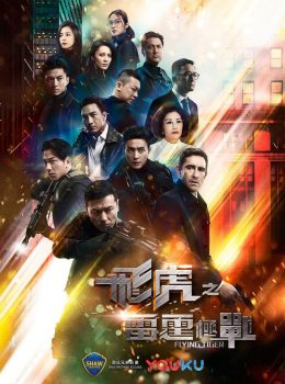 Flying Tiger II (TVB Version) – 飛虎之雷霆極戰 – Episode 06