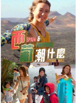 Hipster Tour Spain & Portugal – 西葡潮什麼