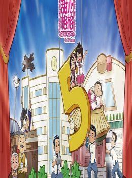 Ori Princess S5 – 甜心格格 5 – Episode 04