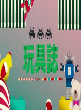 Toys Diary – 玩具誌