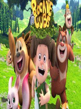 Boonie Cubs – 熊熊樂園 – Episode 09