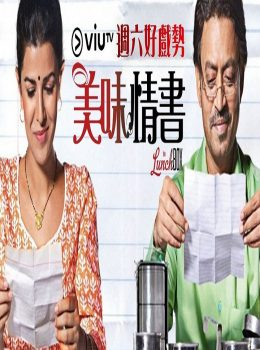 Lunchbox, The – 美味情書