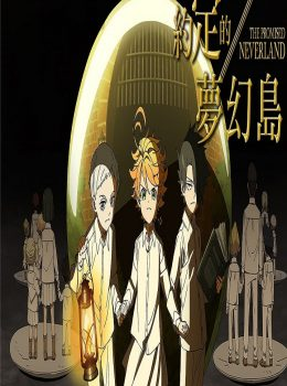 THE PROMISED NEVERLAND – 約定的夢幻島 – Episode 02