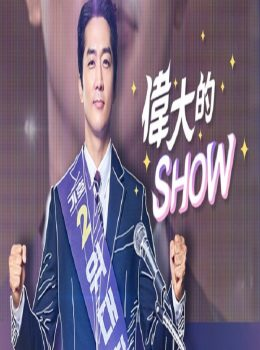 The Great Show (Cantonese) – 偉大的Show – Episode 06