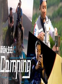 The Pakhoben Outdoor Show – 兩個小生去Camping – Episode 03