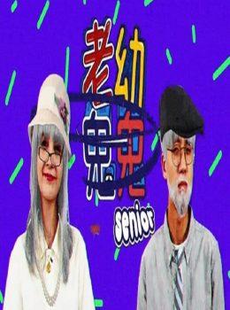 Super Senior 2020 – 老幼鬼鬼 – Episode 15