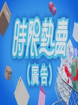 TV Hypermarket (CM ) – 時限熱賣 (廣告) – Episode 13