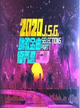 J.S.G. Selections 2020 (Part 1) – 2020勁歌金曲優秀選第一回