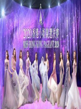 Miss Hong Kong Pageant 2020 – 2020香港小姐競選決賽