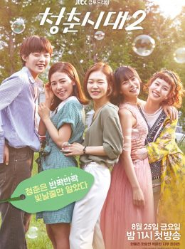 Age of Youth 2 (Cantonese) – 青春時代2 – Episode 04