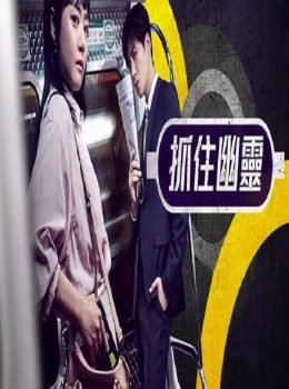 Catch the Ghost (Cantonese) – 抓住幽靈 – Episode 22