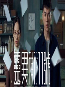 The Fearless (Cantonese) – 靈異街11號