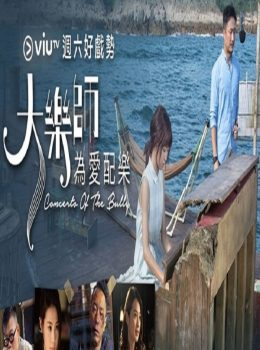 Concerto Of The Bully – 大樂師•為愛配樂