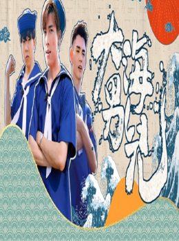 Let's Sea – 大海男兒 – Episode 05