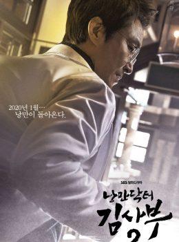 Romantic Doctor Teacher Kim 2 (Cantonese) – 浪漫醫生金師傅2 – Episode 23