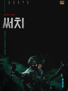 Search – 써치 (English subtitles) – Episode 04