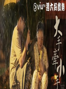 Show Me Your Love – 大手牽小手