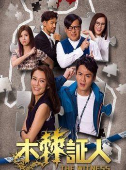 The Witness – 木棘証人 – Episode 20