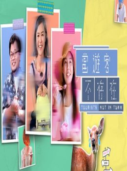 Tourists Not in Town – 當遊客不存在 – Episode 10