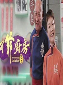 The Ahistoric Grandpa Cooking Show 5 – 阿爺廚房5 – Episode 34