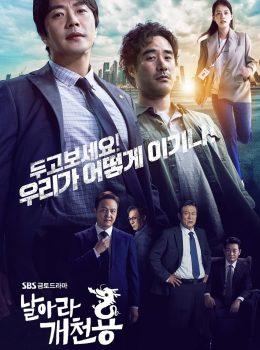 Delayed Justice – 날아라 개천용 (English subtitles) – Episode 20