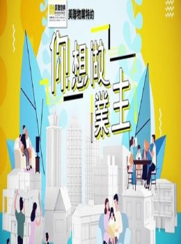 How To Be A Smart Property Owner – 你想做業主