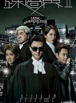 Legal Mavericks 2020 (TVB Version) – 踩過界II – Episode 08