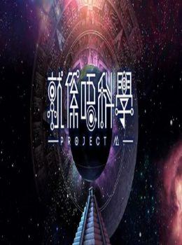 Talker – Project M – 晚吹 – 就係唔科學 – Episode 04