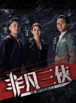 The Impossible 3 – 非凡三侠 – Episode 06