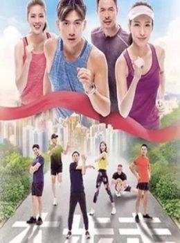 The Runner – 大步走 – Episode 08