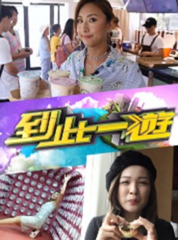 What's Up Planet? – 到此一遊 – Episode 08