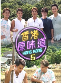 Homegrown Flavours (Sr.5) – 香港原味道 (Sr.5) – Episode 11