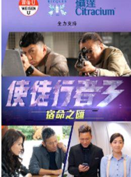 Line Walker 3 (TVB Version) – 使徒行者3 – Episode 13