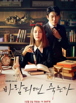 Cheat on Me, If You Can – 바람피면 죽는다 (English subtitles)