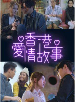 Hong Kong Love Stories – 香港愛情故事