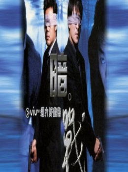 Running Out Of Time – 暗戰